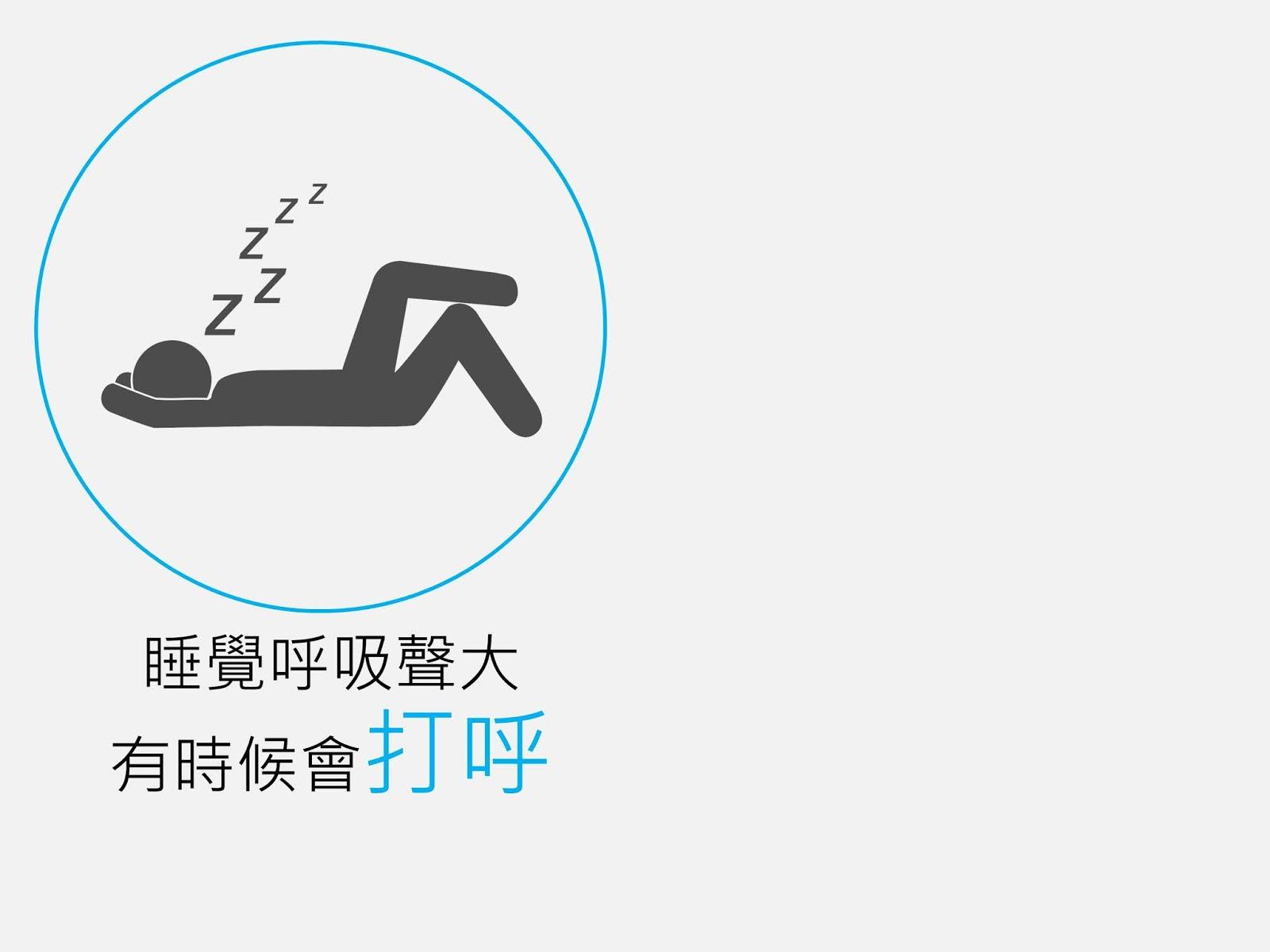 (個案)不寧腿癥候群 | 兒童睡眠二三事