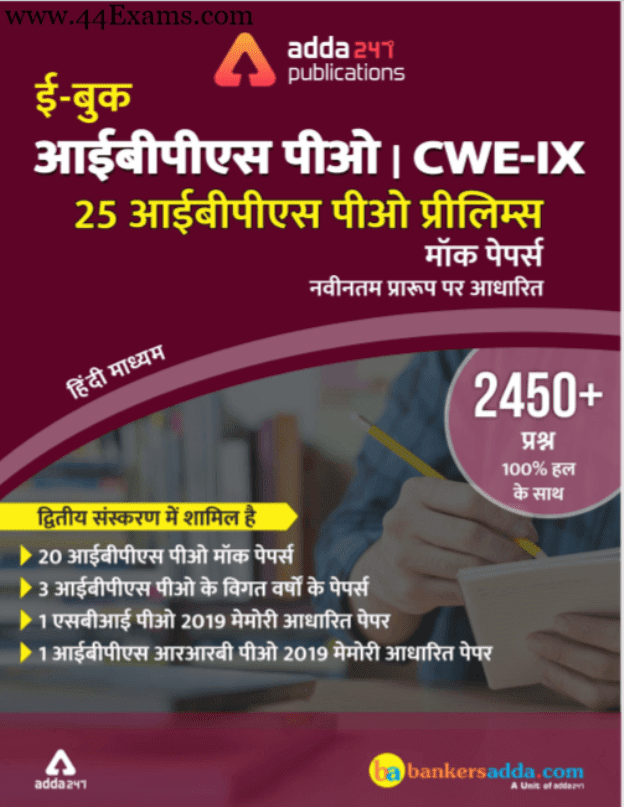 IBPS-PO-Prelims-Mock-Papers-2019-Based-on-Latest-Pattern-For-Banking-Exam-Hindi-PDF-Book