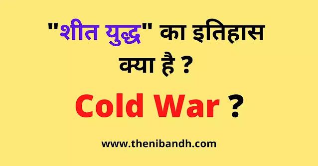 Cold War history in Hindi text
