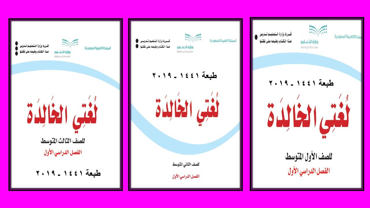 تنزيل لغتي الخالدة طبعة 1441 ـ 2019 م ف1