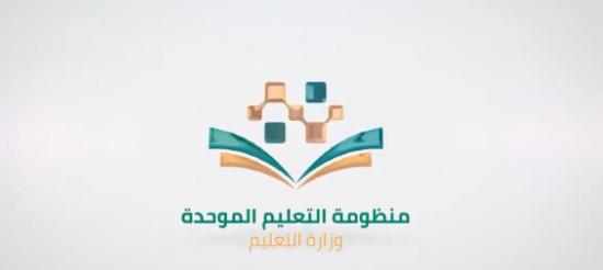 طريقة تسجيل الدخول إلى منظومة التعليم الموحد برقم الهوية .. منصة المدرسة الافتراضية vschool.sa