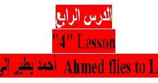 الوحده الثانية الدرس الرابع - تلخيص انجليزي اول ثانوي اليمن