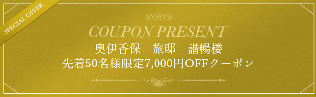 //ck.jp.ap.valuecommerce.com/servlet/referral?sid=3277664&pid=884850032&vc_url=https%3A%2F%2Fwww.ikyu.com%2Fap%2Fsrch%2FCouponIntroduction.aspx%3Fcmid%3D5516