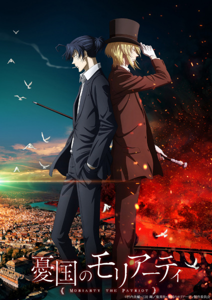 Yuukoku no Moriarty 2nd Season มอริอาร์ตี้ผู้รักชาติ (ภาค2) ตอนที่ 1-13 ซับไทย จบแล้ว