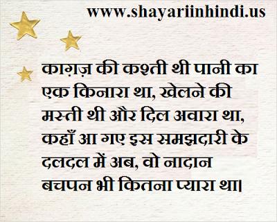 bachpan shayari, in hindi