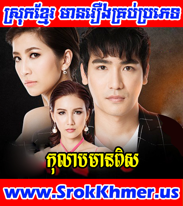 Kolab Mean Pirs 26 END - Khmer Movie - Movie Khmer - Thai Drama