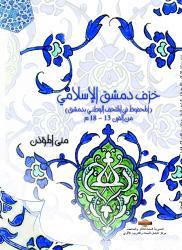 خزف دمشق الإسلامي