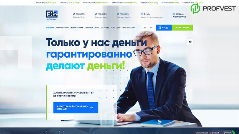 Новости FNS Company
