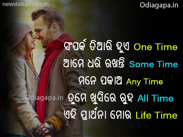 Best Odia Love Shayari Image