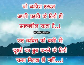 hindi-suvichar-good-thoughts-in-hindi-on-life-jindagi-vb-good-thoughts-bhagat-vijay