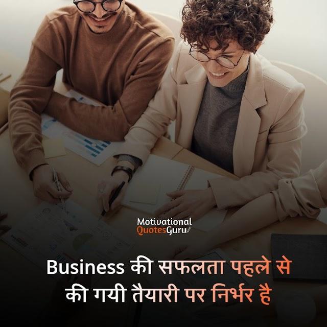 21+ Business Motivational Quotes In Hindi    बिज़नेस कोट्स