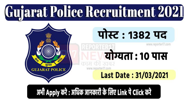 Gujarat Police Recruitment 2021