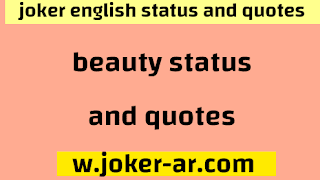 151 Beauty Status and Captions & Short sayings and Quotes About Beauty 2021 - joker english