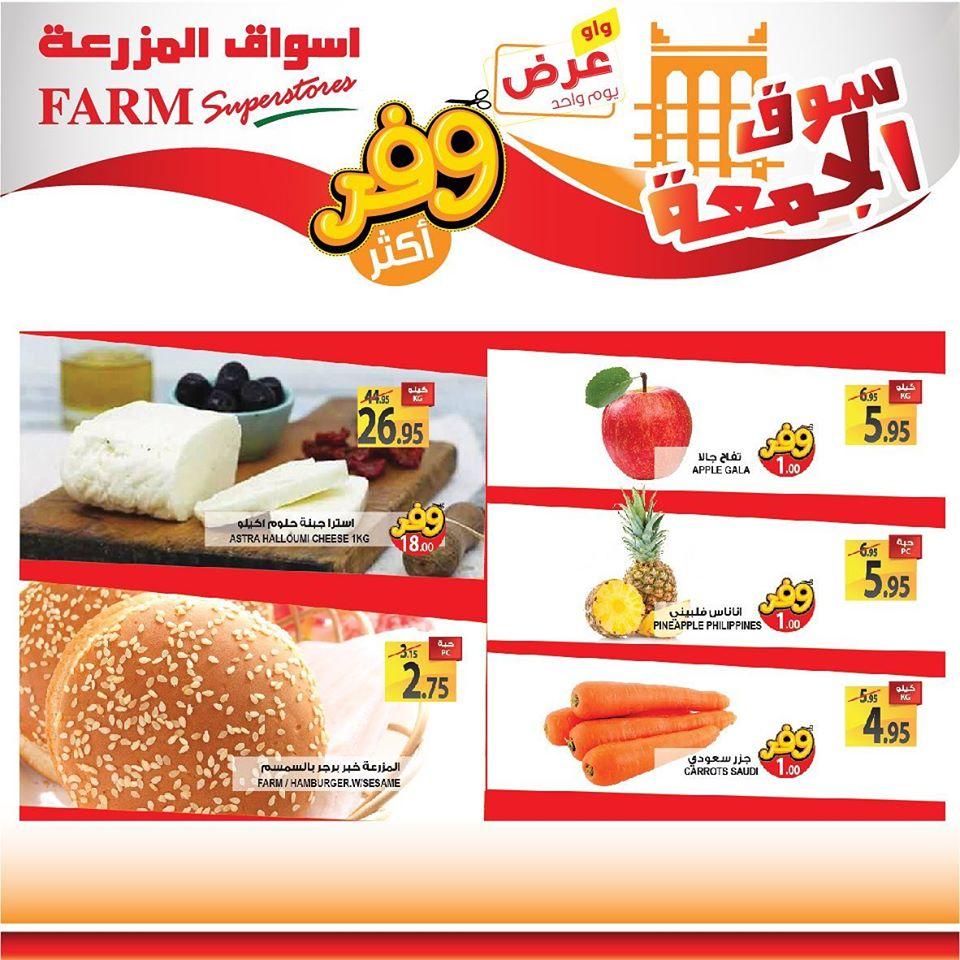 عروض اسواق المزرعة جدة و الجنوبية اليوم الجمعة 24 ابريل 2020 سوق الجمعة