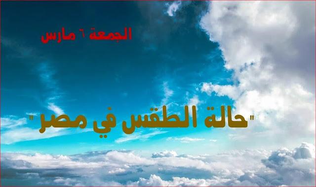 تحذير من حالة الطقس اليوم الجمعة في مصر
