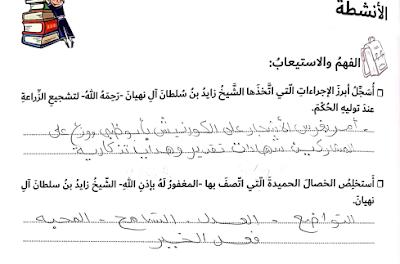 حل درس جولات ميدانية للشيخ زايد للصف السابع الفصل الثالث
