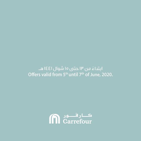 عروض كارفور السعودية اليوم 5 يونيو حتى 7 يونيو 2020 عروض الويكند