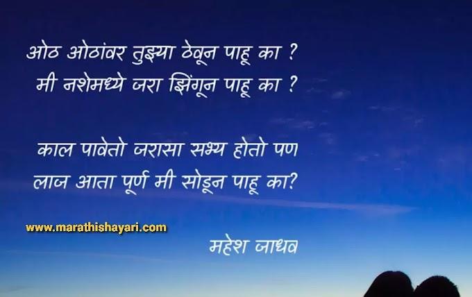 121+ kiss marathi shayari | love marathi shayari | marathi shayari on lips |