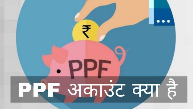 जानियें पीपीएफ अकाउंट की पूरी जानकारी हिंदी में