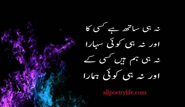 Naa He Sath Hai Kisi Kaa | sad poetry udru | sad shayari urdu | sad quotes urdu