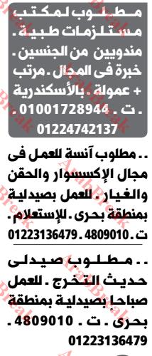 وظائف وسيط الاسكندرية -مندوبين مستلزمات طبية-صيدلي