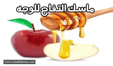 ماسك التفاح والعسل للوجه,التفاح، الاخضر ماسك التفاح,وصفة التفاح للوجه,فوائد ماسك التفاح للشعر,وصفة خل التفاح للوجه,وصفة بخل التفاح للوجه,فوائد قشر التفاح للوجه,تجربتي مع ماسك التفاح للشعر,ماسك التفاح للشعر عالم حواء,ماسك التفاح والخيار,التفاح للبشرة,كيفية استخدام خل التفاح للبشرة ماسك التفاح المسلوق للوجه,طريقة ماسك التفاح المسلوق للشعر,ماسك,ماسك التفاح و العسل للتجاعيد,ماسك التفاح للشعر ذات الشعر الجميل,فوائد التفاح للبشرة الوجه,ماسك طبيعي للوجه