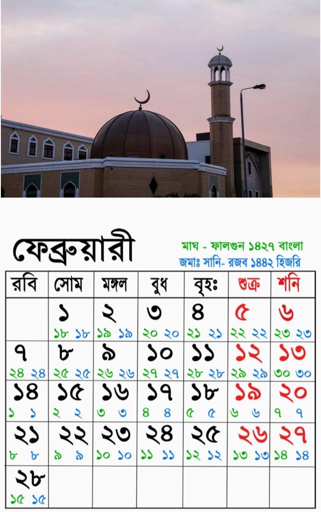 February Bangla English Arabi Calendar 2021 | ফেব্রুয়ারী বাংলা ইংরেজি আরবি ক্যালেন্ডার ২০২১