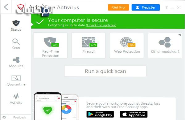 تحميل برنامج Avira Free Security Suite مدى الحياة مجانا