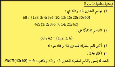 درس تعيين القاسم المشترك الأكبر بين عددين - الدرس الخامس - الرابعة متوسط - مدونة النجاح