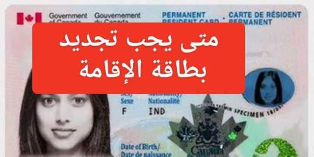 متى تجدد بطاقة الإقامة في كندا