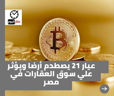 أسعار الذهب في مصر | عقار اليوم