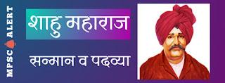shahu maharaj mahiti marathi