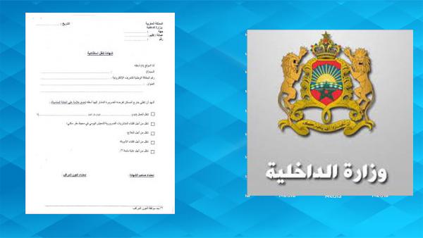 الشهادة الرسمية للتنقل المعلنة من قبل وزارة الداخلية