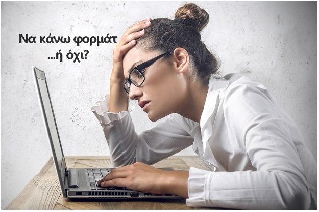 Πότε πρέπει να κάνω φορμάτ στον υπολογιστή μου?