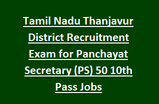 Tamil Nadu Thanjavur District Recruitment Exam Notification for Panchayat Secretary (PS) 50 10th Pass Jobs
