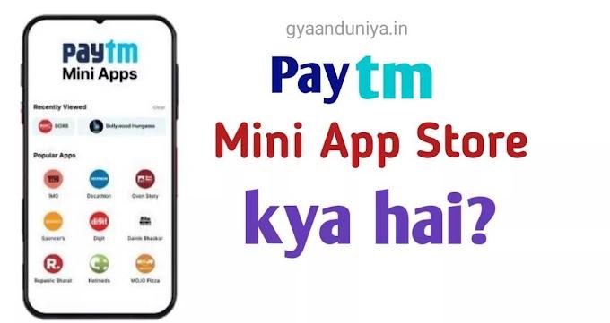 Paytm mini app store क्या है? Paytm mini app store कैसे use करे? Full information