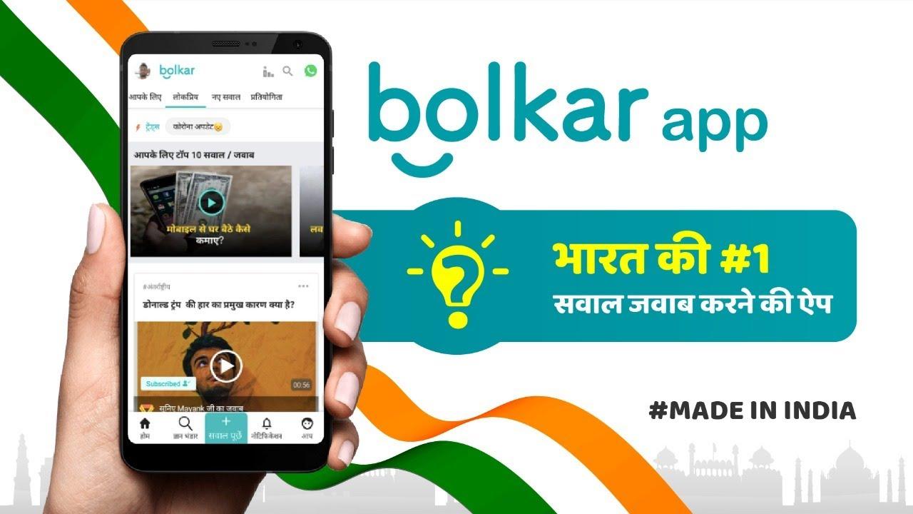 Bolkar, a social audio platform – Indian's personal guide