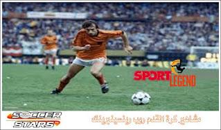 مشاهير كرة القدم روب رينسينبرينك