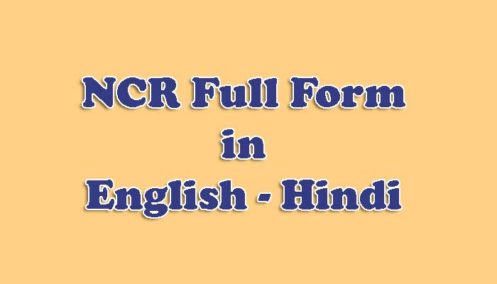 NCR Full Form in Hindi – एन. सी. आर क्या है?