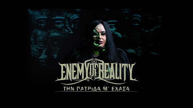 Enemy Of Reality
