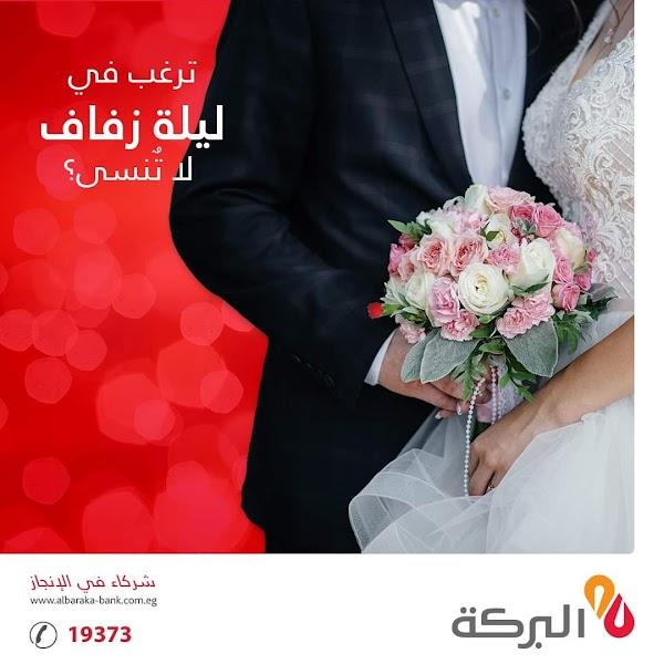 بنك البركة يقدم قروض تمويل ليلة الزفاف