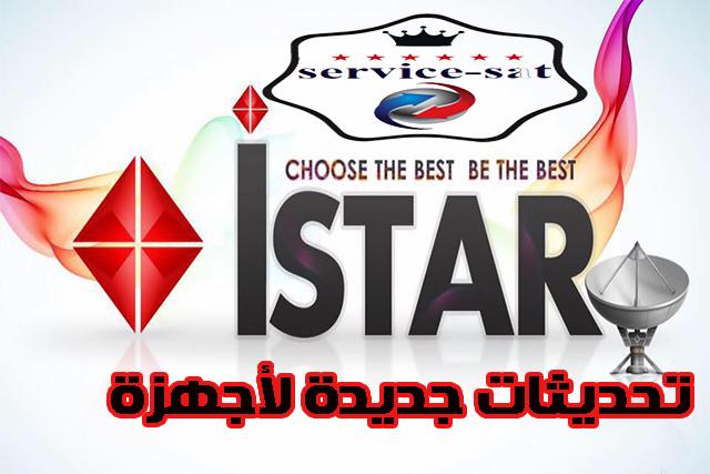 جديد اجهزة  ISTAR بتاريخ 12-04-2020