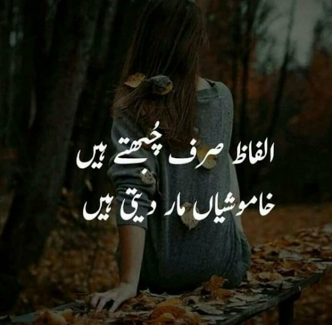 150+ Sad Poetry in Urdu, Sad Shayari in Urdu, Urdu Poetry