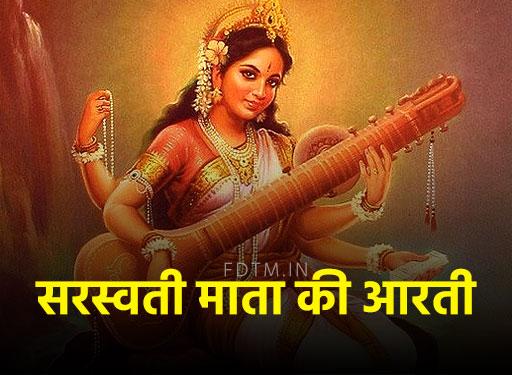 saraswati mata aarti in hindi