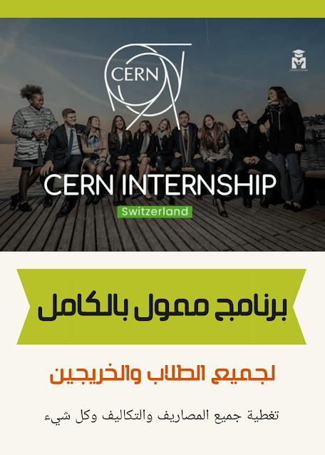 برنامج CERN الممول بالكامل  في سويسرا  لجميع الطلاب الجامعيين أو الخريجين أو طلاب الماجستير بدون توفل او اليتس