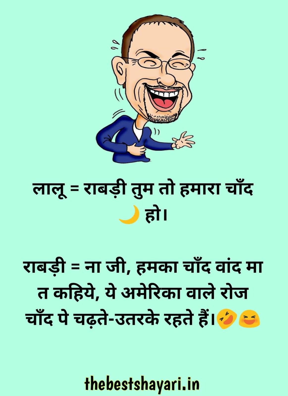 Best jokes ever hindi