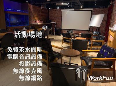 WorkFun商務中心活動場地搶先預約中