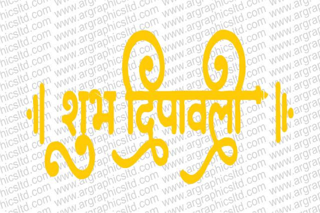 हैप्पी दीपावली कैलीग्राफी फ्री डाउनलोड | diwali calligraphy cdr file in hindi | Happy Dipawali in hindi