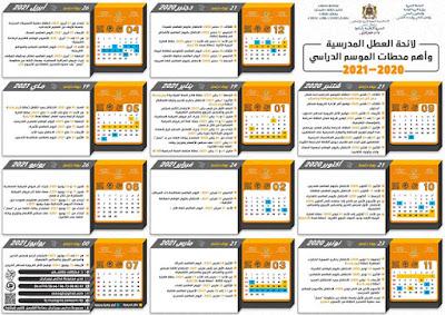نموذج يومية بشكل احترافي لأهم محطات الموسم الدراسي الجديد 2020-2021