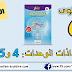 جذاذات منار اللغة العربية للمستوى السادس وفق المنهاج المنقح  - الدورة الثانية